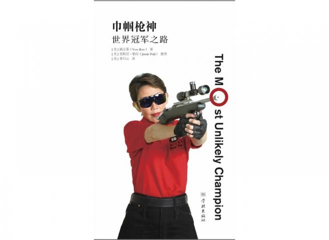 Vera Koo's cover on her book The Most Unlikely Champion in China